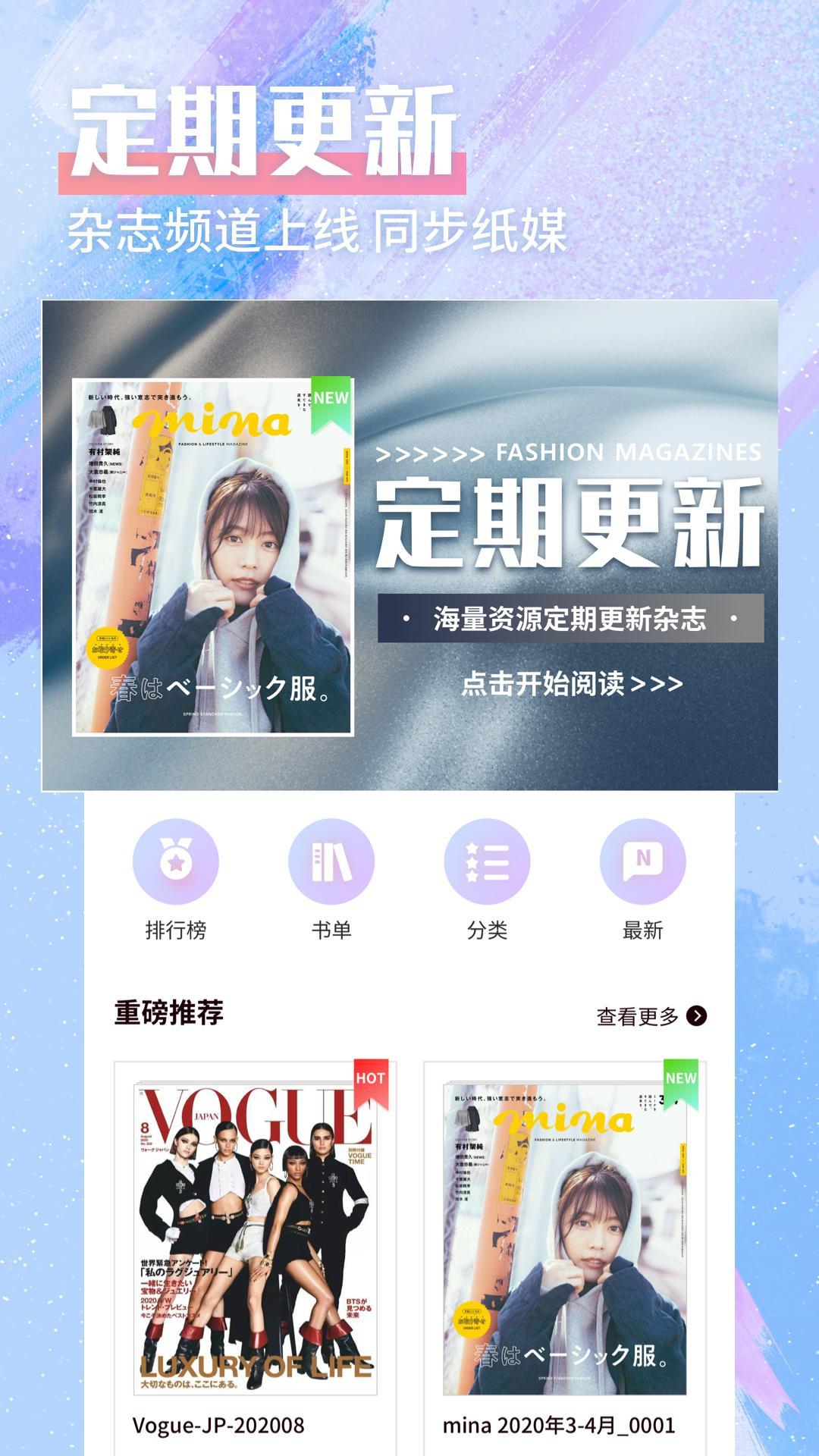 日本杂志迷 V2.0 安卓版截图5