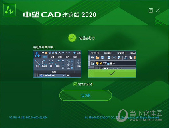 中望CAD建筑版2020