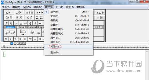 mathtype6.9b中文破解版