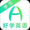 好学英语 V2.3.1 安卓版