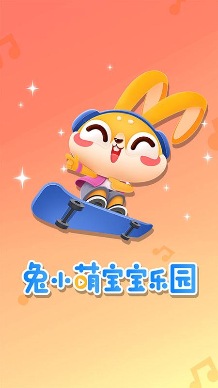 兔小萌儿童乐园 V1.1.12 安卓版截图1