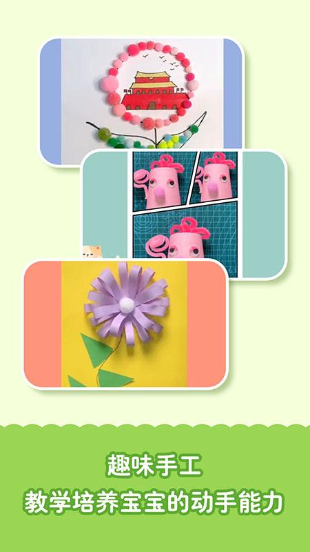 兔小萌儿童乐园 V1.1.12 安卓版截图2