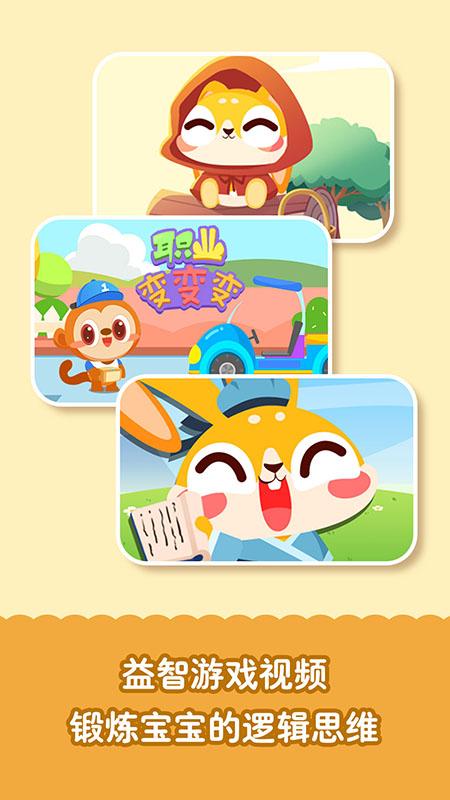 兔小萌儿童乐园 V1.1.12 安卓版截图3