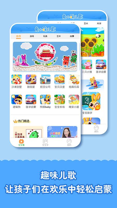 兔小萌儿童乐园 V1.1.12 安卓版截图5