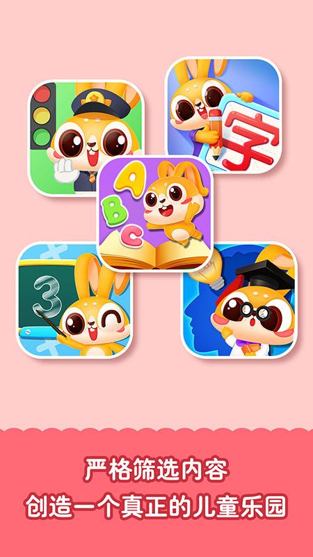 兔小萌儿童乐园 V1.1.12 安卓版截图4