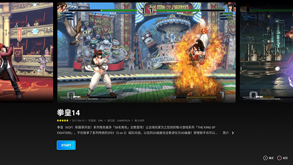 腾讯START云游戏电视版 V0.10.200.5350 安卓版截图1
