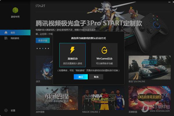 腾讯START云游戏下载