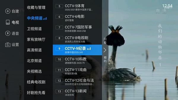 电视家4.0去广告版apk V2.2.7 安卓版截图1