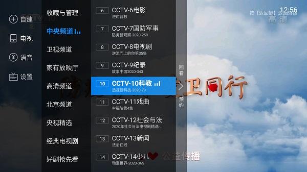电视家4.0去广告版apk V2.2.7 安卓版截图4