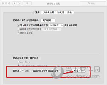 FinalShell Mac版