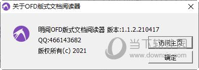 明阅OFD版式文档阅读器