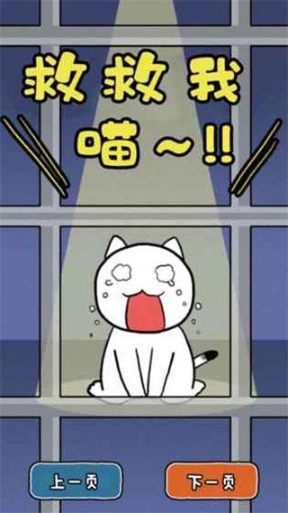 谁来救救我喵中文版 V1.4.0 安卓版截图1