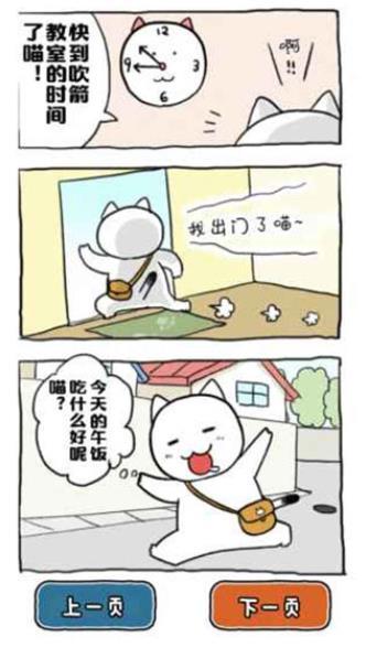谁来救救我喵中文版 V1.4.0 安卓版截图3