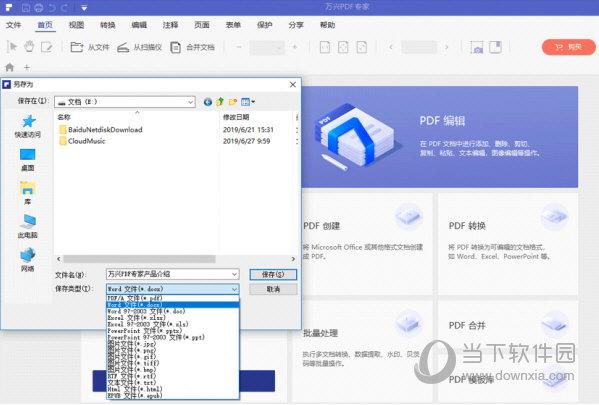 万兴PDF专家