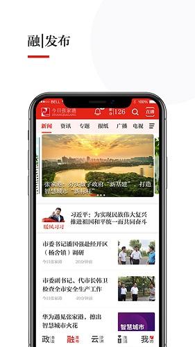 今日张家港 V5.9.12 安卓最新版截图1