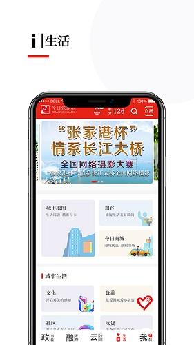 今日张家港 V5.9.12 安卓最新版截图5