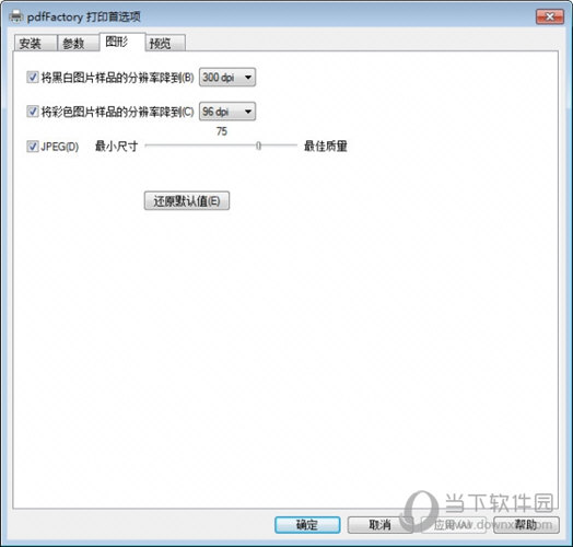 pdffactory3.52破解版