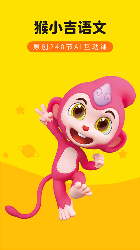 猴小吉语文 V1.0.0 安卓版截图1