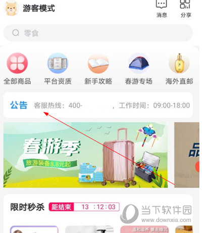 微折购app官方下载