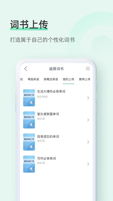 知米背单词 V5.0.12 安卓最新版截图4