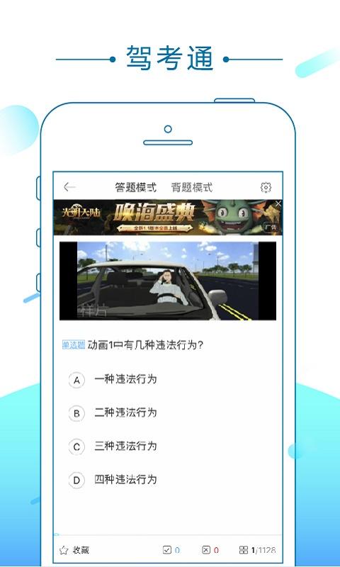 驾考通 V1.2.3 安卓版截图2