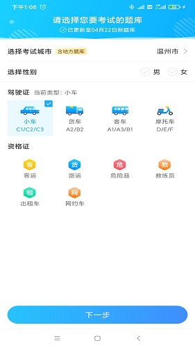 驾考通 V1.2.3 安卓版截图5