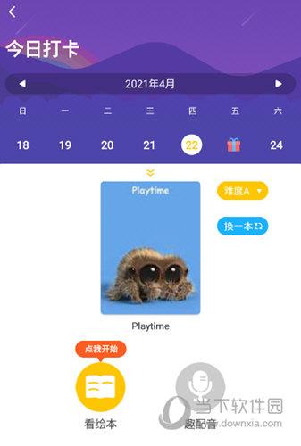 七彩熊绘本APP下载