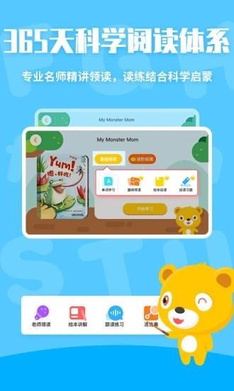 七彩熊绘本 V4.2.4 安卓版截图2