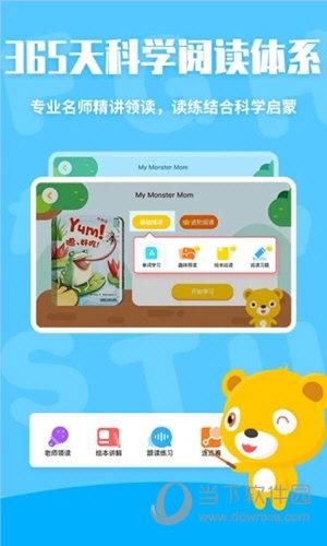 七彩熊绘本极速版下载