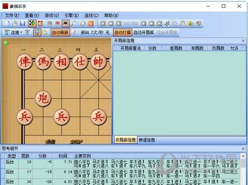象棋名手3.26双核破解版
