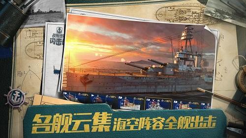 战舰世界闪击战内购免费版 V3.4.0 安卓最新版截图2