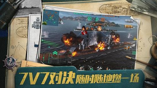战舰世界闪击战内购免费版 V3.4.0 安卓最新版截图4