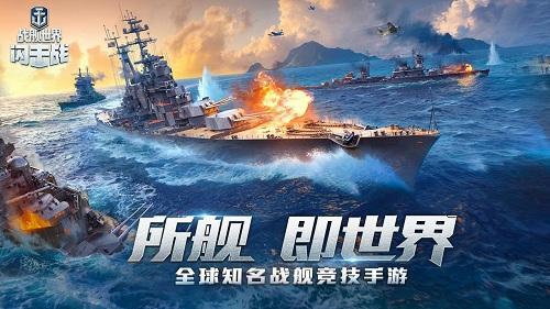 战舰世界闪击战内购免费版 V3.4.0 安卓最新版截图1