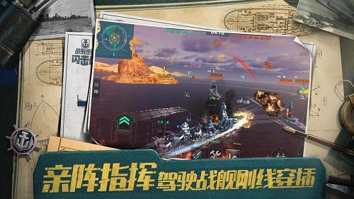 战舰世界闪击战内购免费版 V3.4.0 安卓最新版截图5