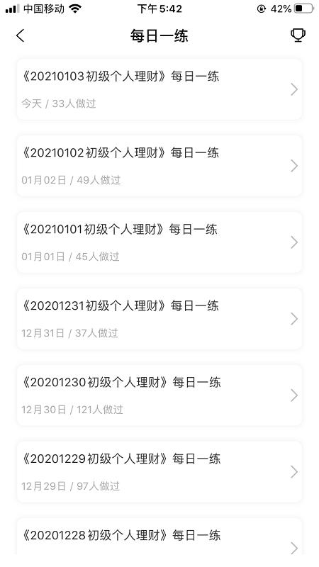 普汇市场 V2.6.8 安卓版截图2