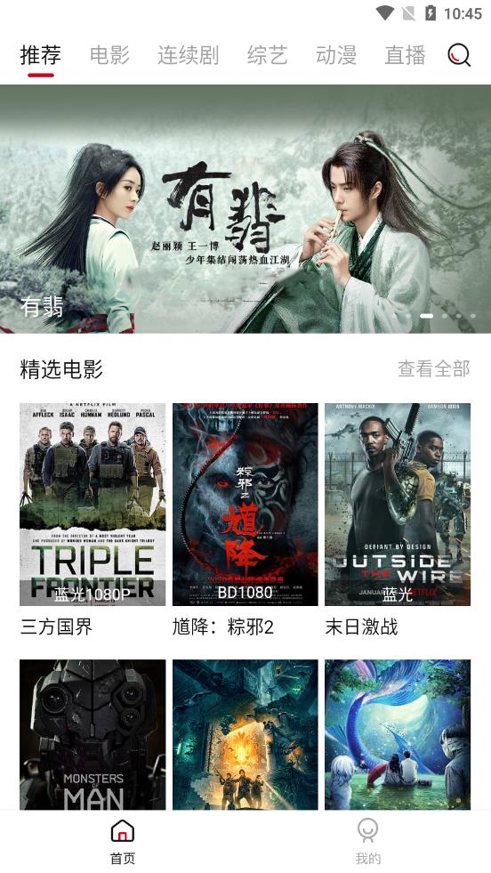 大师兄影视TV版 V1.5.0 电视版截图1