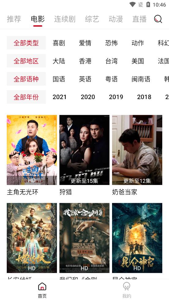 大师兄影视TV版 V1.5.0 电视版截图3