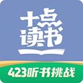 十点读书 V6.0.3 iPhone版