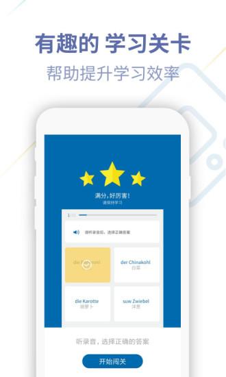 德语U学院 V4.0.8 手机版截图4
