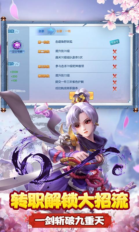 剑圣无双BT版 V1.0.4 安卓版截图5
