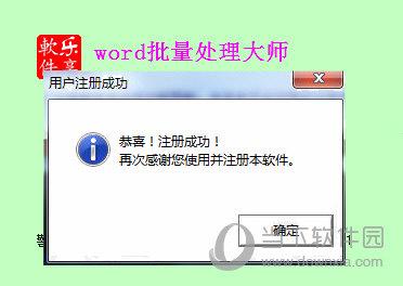 word文档批量处理大师