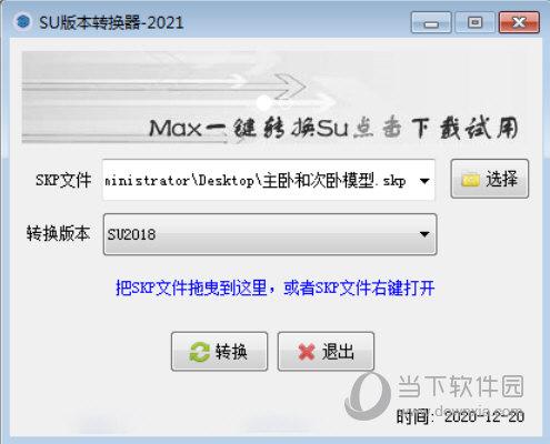 su2021版本转换器
