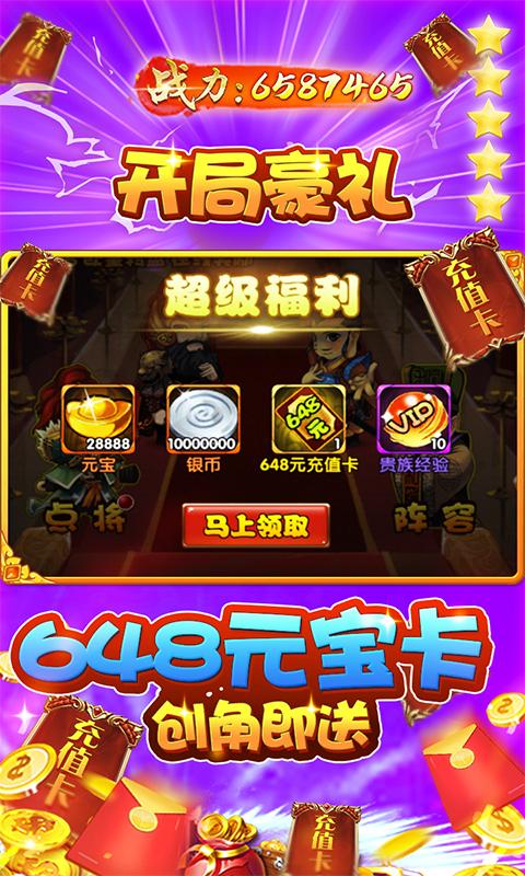 三国荣耀无限元宝手机版 V1.0.7 安卓版截图4