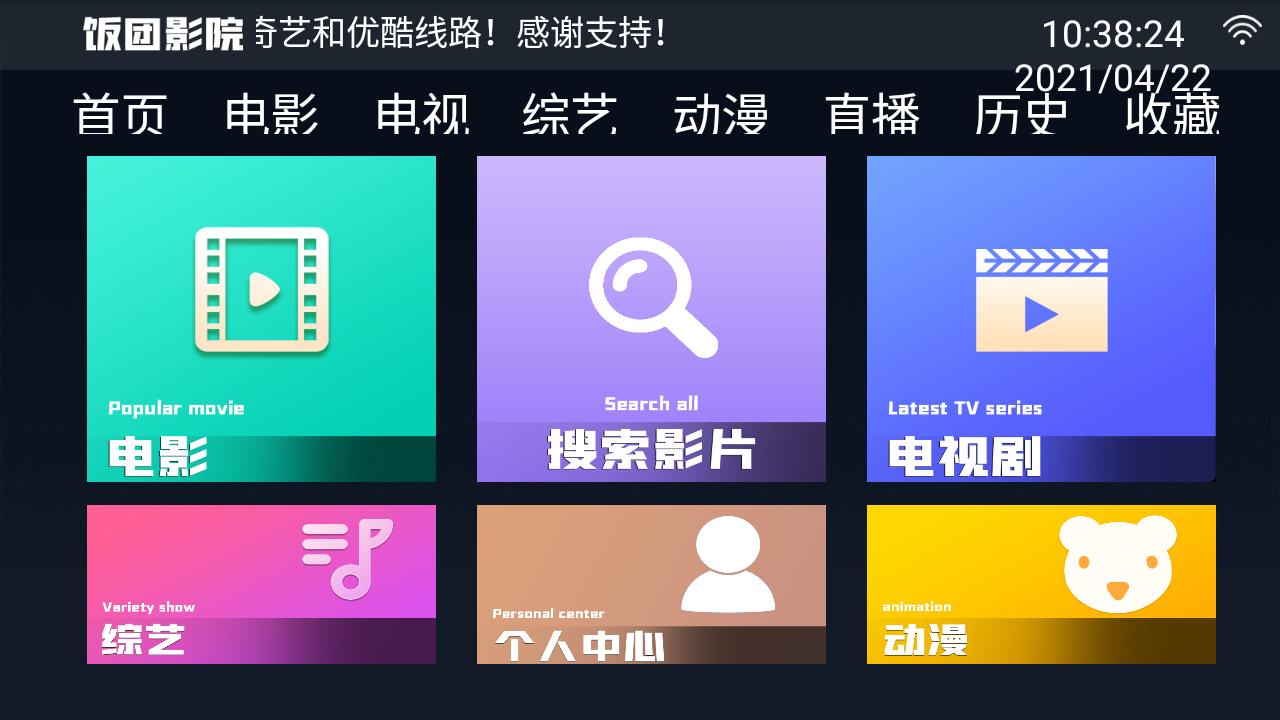 饭团影院TV V1.1 安卓版截图4