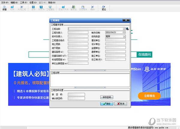 品茗安全计算软件破解版免费下载