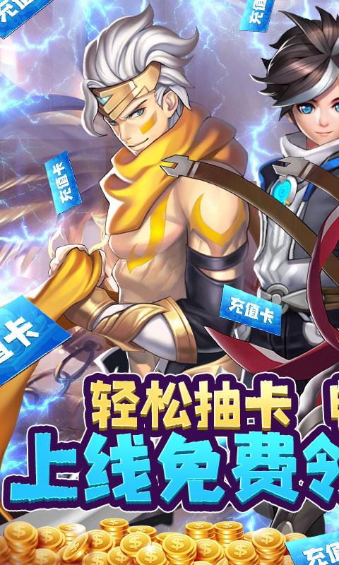 幻想大乱斗无限钻石版 V1.0.0 安卓版截图1