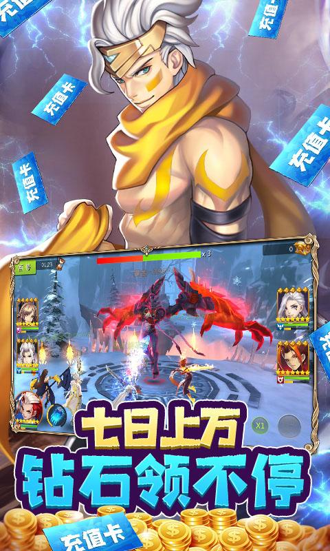 幻想大乱斗无限钻石版 V1.0.0 安卓版截图5