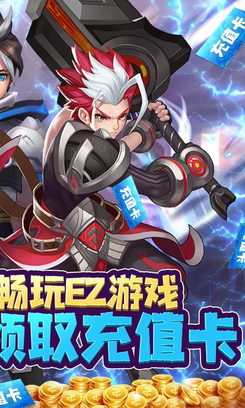 幻想大乱斗无限钻石版 V1.0.0 安卓版截图2