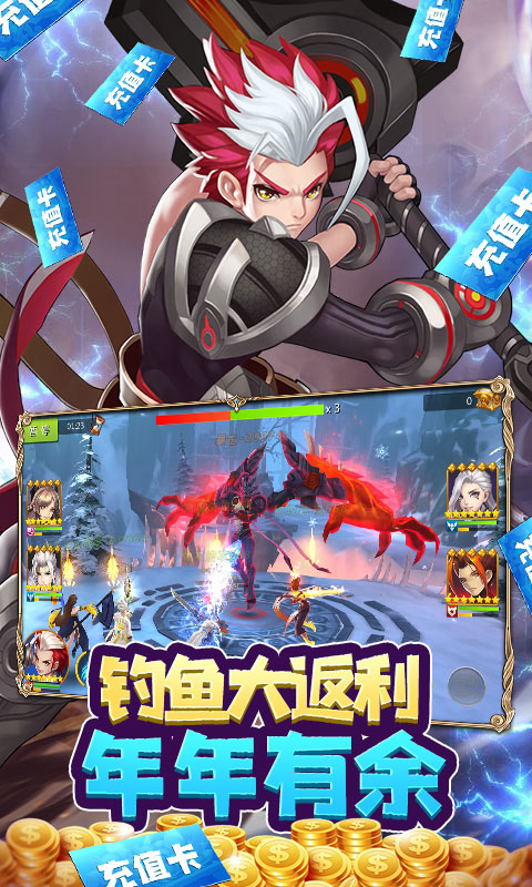幻想大乱斗无限钻石版 V1.0.0 安卓版截图4