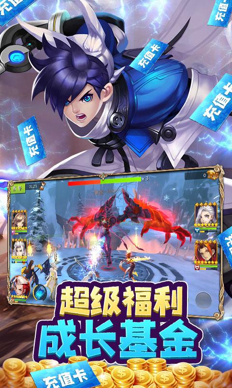 幻想大乱斗无限钻石版 V1.0.0 安卓版截图3
